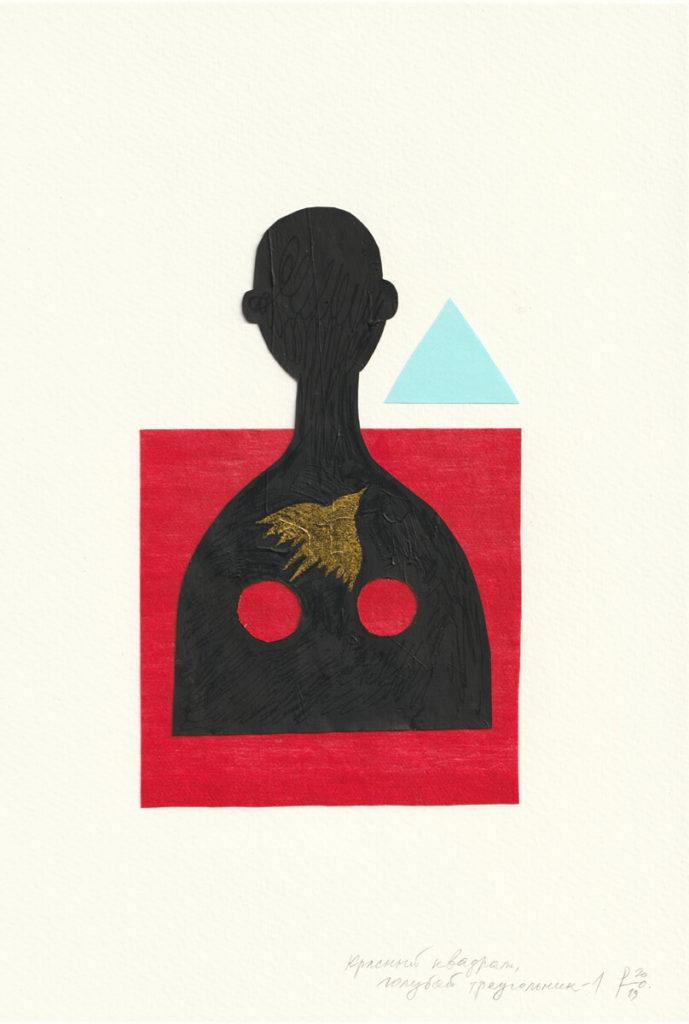 Красный квадрат, голубой треугольник 1