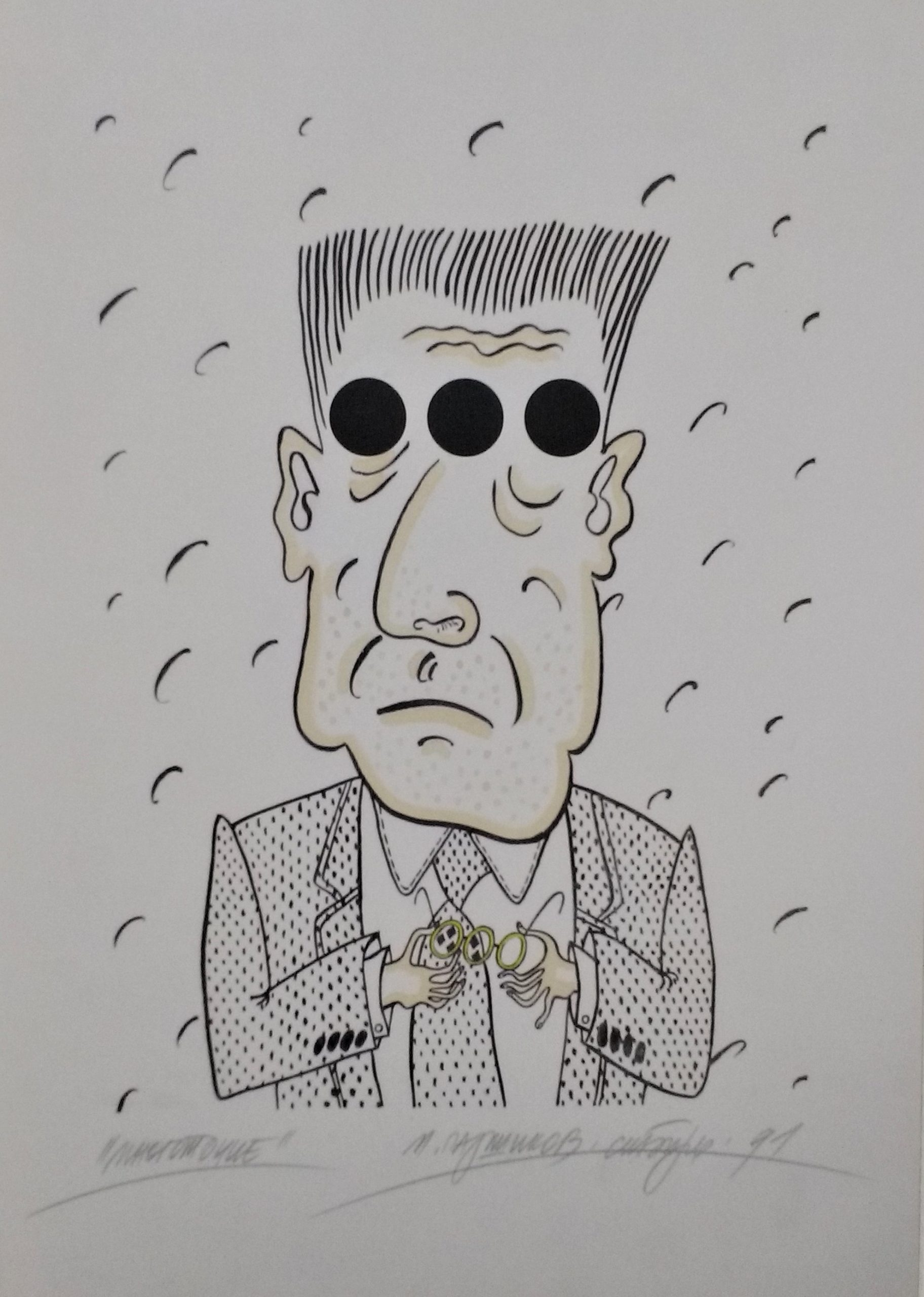 """Многоточие, из серии """"Знаки препинания"""", 1991"""